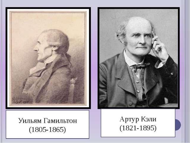 Уильям Гамильтон (1805-1865) Артур Кэли (1821-1895)