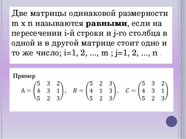 Две матрицы одинаковой размерности m x n называются равными, если на пересеч...