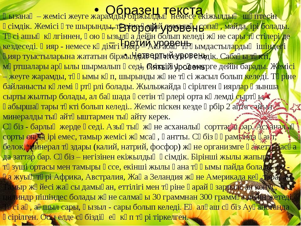 Қызанақ – жемісі жеуге жарамды, біржылдық немесе екіжылдық шөптесін өсімдік....