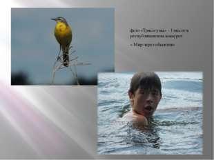 фото «Пловец» - 3 место в республиканском конкурсе « Мир через объектив» фот
