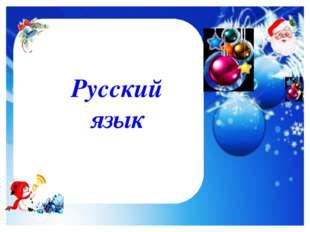 http://im0-tub-ru.yandex.net/i?id=122961535-47-72&n=21 Русский язык