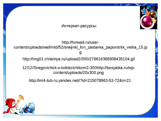 http://fonwall.ru/user-content/uploads/wall/mid/52/snejinki_fon_zastavka_papo...