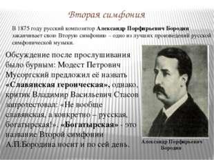 Вторая симфония Александр Порфирьевич Бородин В 1875 году русский композитор