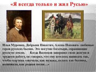 Илья Муромец, Добрыня Никитич, Алеша Попович- любимые герои русских былин. Эт