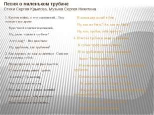 Песня о маленьком трубаче Стихи Сергея Крылова, Музыка Сергея Никитина 1. Кру