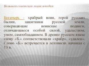 Большая советская энциклопедия Богатырь - храбрый воин, герой русских былин,