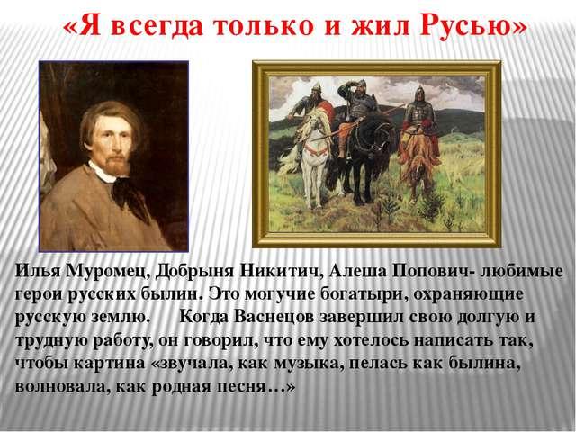 Илья Муромец, Добрыня Никитич, Алеша Попович- любимые герои русских былин. Эт...