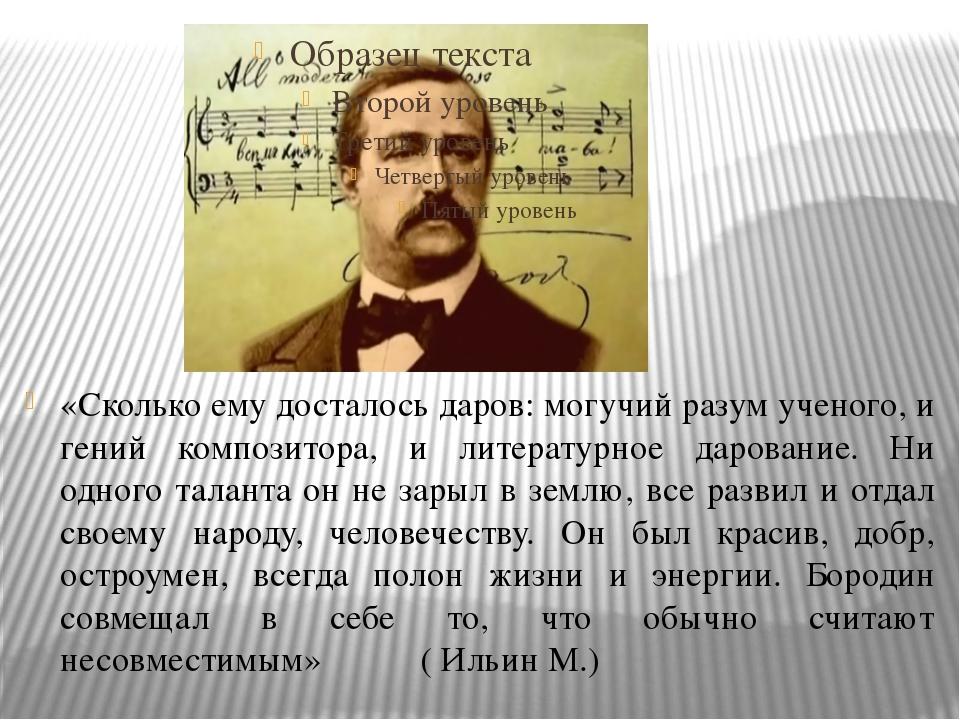 «Сколько ему досталось даров: могучий разум ученого, и гений композитора, и...