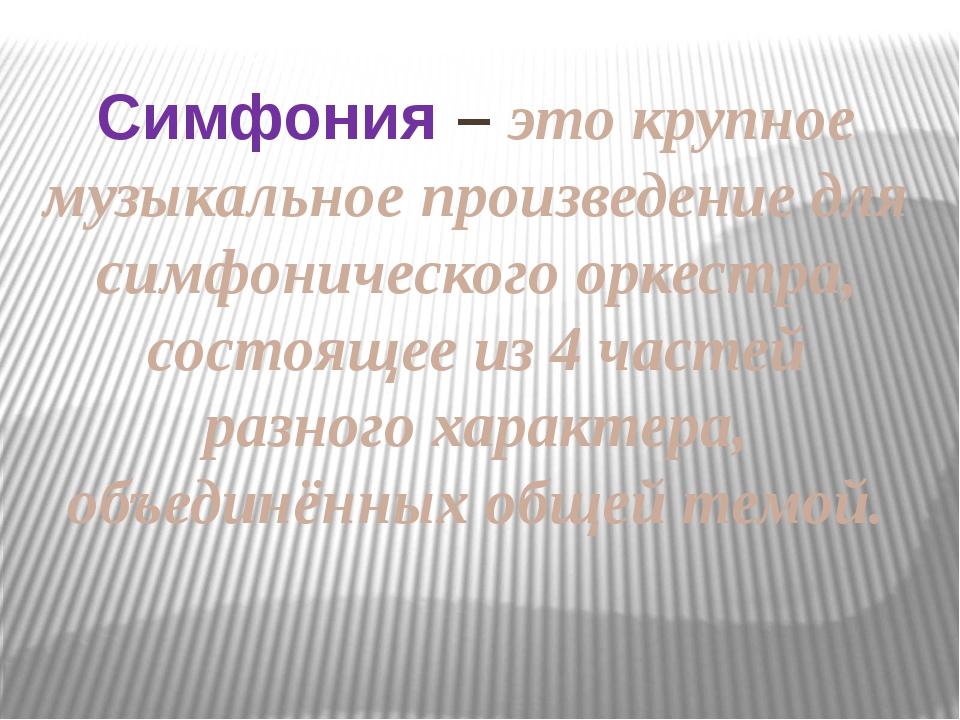 Симфония – это крупное музыкальное произведение для симфонического оркестра,...