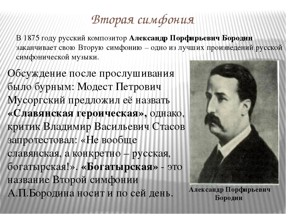 Вторая симфония Александр Порфирьевич Бородин В 1875 году русский композитор...
