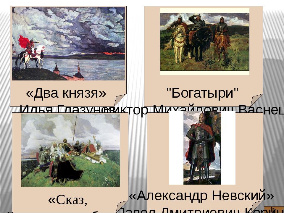 """""""Богатыри"""" Виктор Михайлович Васнецов «Два князя» Илья Глазунов «Александр Н..."""
