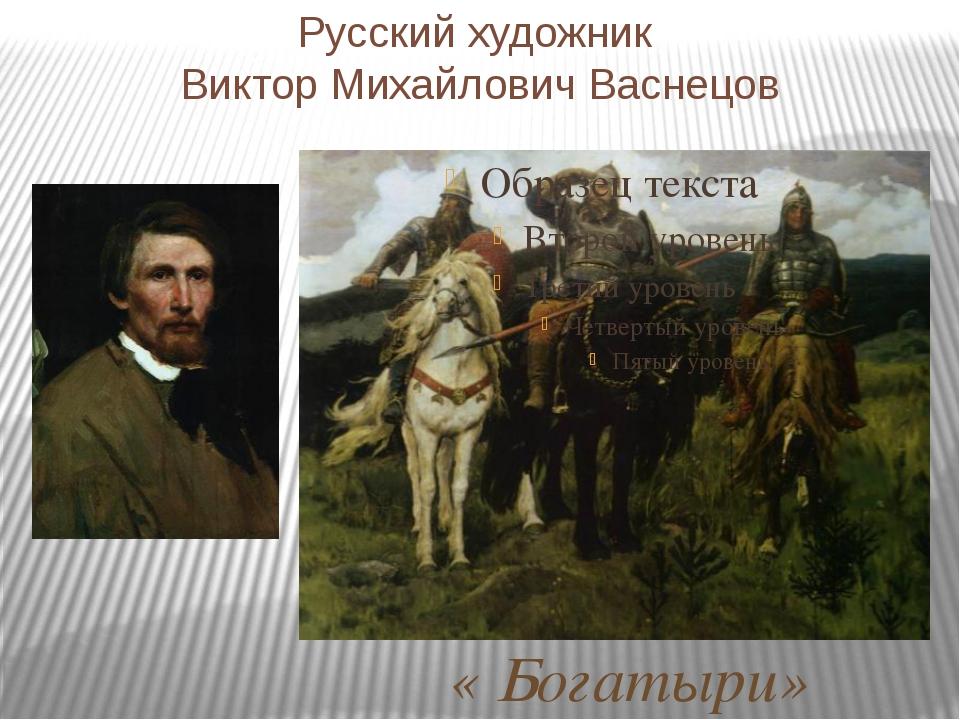 Русский художник Виктор Михайлович Васнецов « Богатыри»