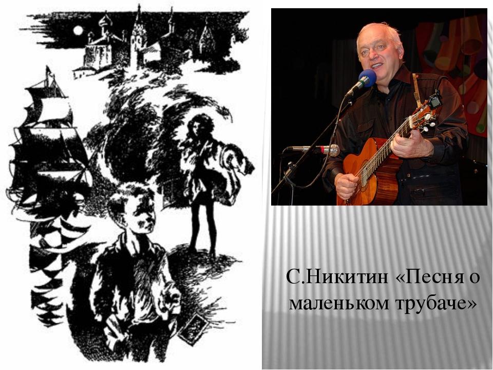 С.Никитин «Песня о маленьком трубаче»