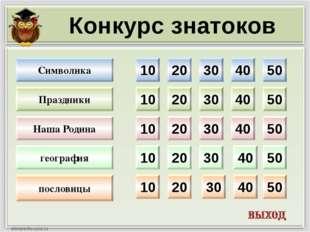 10 20 30 40 50 10 20 30 40 50 10 20 30 40 50 10 20 30 40 50 10 20 30 40 50 Си