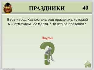 ПРАЗДНИКИ 40 Наурыз Весь народ Казахстана рад празднику, который мы отмечаем