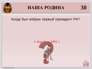 НАША РОДИНА 30 1 декабря 1991 г Когда был избран первый президент РК?