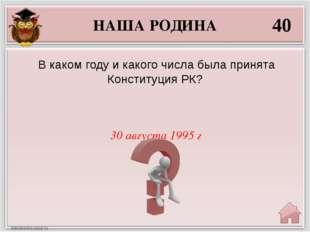 НАША РОДИНА 40 30 августа 1995 г В каком году и какого числа была принята Кон