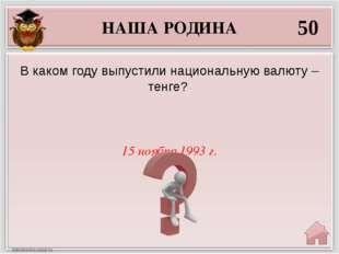 НАША РОДИНА 50 15 ноября 1993 г. В каком году выпустили национальную валюту –