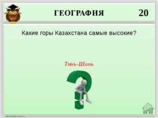 ГЕОГРАФИЯ 20 Тянь-Шань Какие горы Казахстана самые высокие?