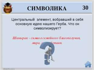 Шанырак - символ семейного благополучия, мира, спокойствия. Центральный элеме