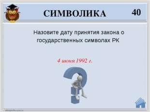 4 июня 1992 г. Назовите дату принятия закона о государственных символах РК СИ