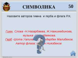 Гимн. Слова -Н.Назарбаева, Ж.Нажимединова, музыка -Ш.Калдаякова. Герб -Шота У