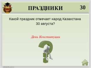 ПРАЗДНИКИ 30 День Конституции Какой праздник отмечает народ Казахстана 30 авг