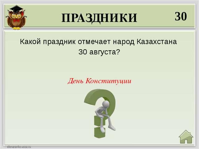 ПРАЗДНИКИ 30 День Конституции Какой праздник отмечает народ Казахстана 30 авг...