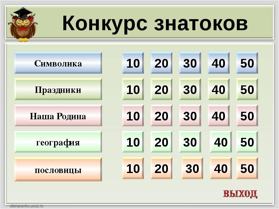 10 20 30 40 50 10 20 30 40 50 10 20 30 40 50 10 20 30 40 50 10 20 30 40 50 Си...