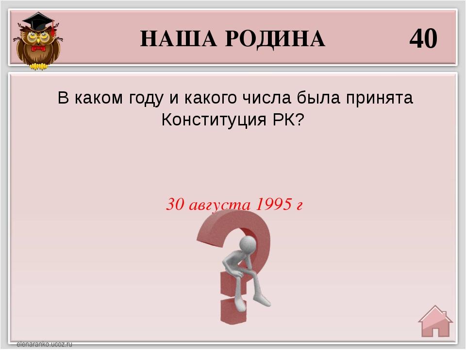 НАША РОДИНА 40 30 августа 1995 г В каком году и какого числа была принята Кон...