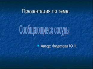 Презентация по теме: Автор: Федотова Ю.Н.