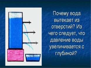 Почему вода вытекает из отверстий? Из чего следует, что давление воды увеличи