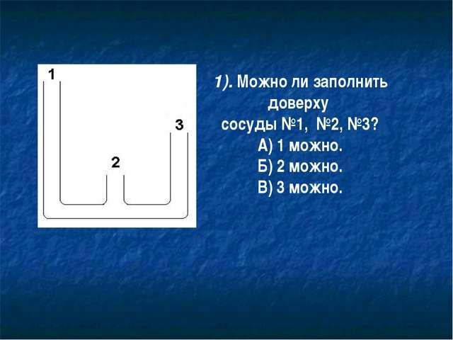 1). Можно ли заполнить доверху сосуды №1, №2, №3? А) 1 можно. Б) 2 можно. В)...