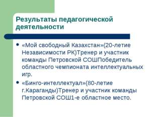 Результаты педагогической деятельности «Мой свободный Казахстан»(20-летие Нез