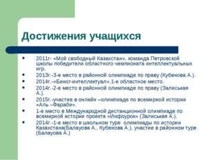 Достижения учащихся 2011г- «Мой свободный Казахстан», команда Петровской школ