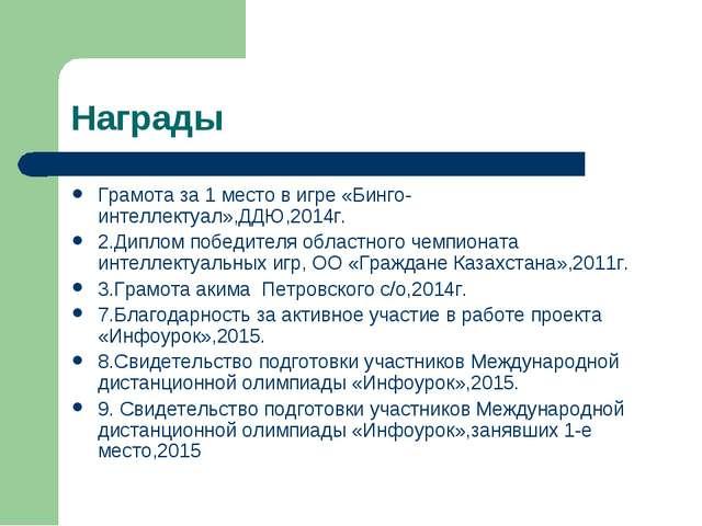 Награды Грамота за 1 место в игре «Бинго-интеллектуал»,ДДЮ,2014г. 2.Диплом по...