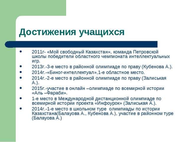 Достижения учащихся 2011г- «Мой свободный Казахстан», команда Петровской школ...