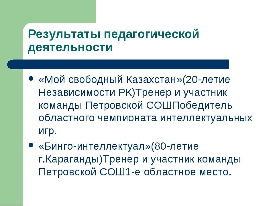 Результаты педагогической деятельности «Мой свободный Казахстан»(20-летие Нез...