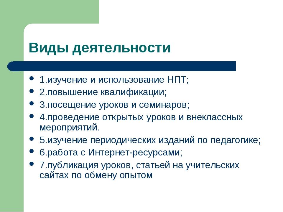 Виды деятельности 1.изучение и использование НПТ; 2.повышение квалификации; 3...