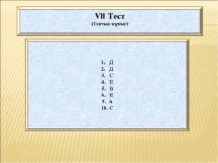 VІІ Тест (Топтық жұмыс) Д Д С Е В Е 9. А 10. С