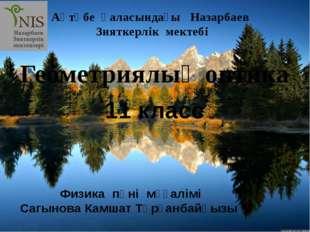 Ақтөбе қаласындағы Назарбаев Зияткерлік мектебі Геометриялық оптика 11 класс