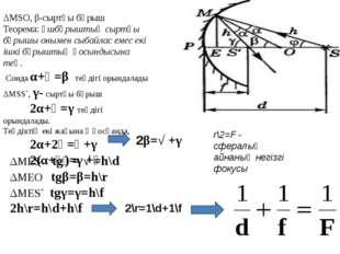 ΔMSO, β-сыртқы бұрыш Теорема: Үшбұрыштың сыртқы бұрышы онымен сыбайлас емес е