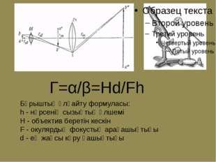 Г=α/β=Hd/Fh Бұрыштық ұлғайту формуласы: h - нәрсенің сызықтық өлшемі H - объе