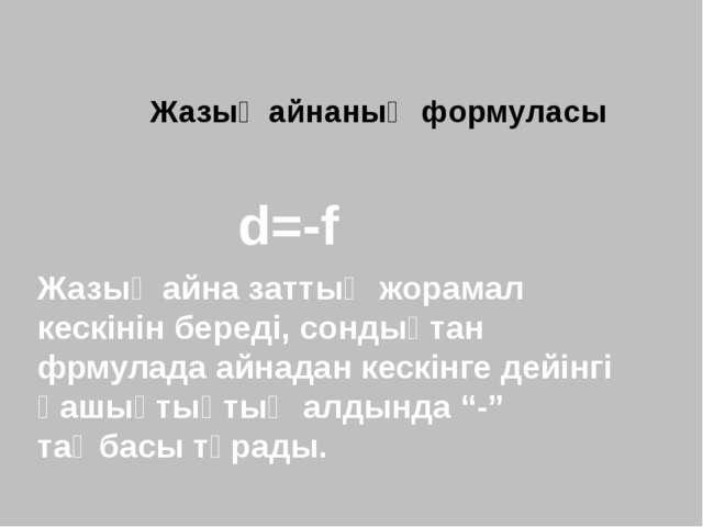 Жазық айнаның формуласы d=-f Жазық айна заттың жорамал кескінін береді, сонды...