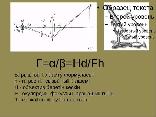 Г=α/β=Hd/Fh Бұрыштық ұлғайту формуласы: h - нәрсенің сызықтық өлшемі H - объе...