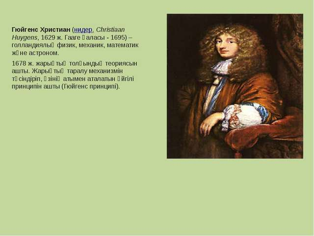 Гюйгенс Христиан(нидер.Christiaan Huygens, 1629 ж. Гааге қаласы - 1695) – г...