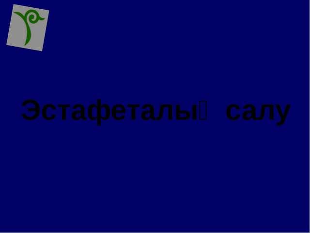 Эстафеталық салу