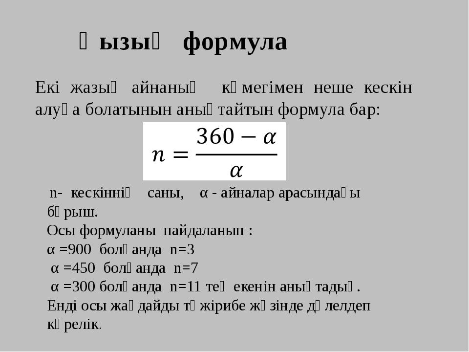 Қызық формула Екі жазық айнаның көмегімен неше кескін алуға болатынын анықтай...