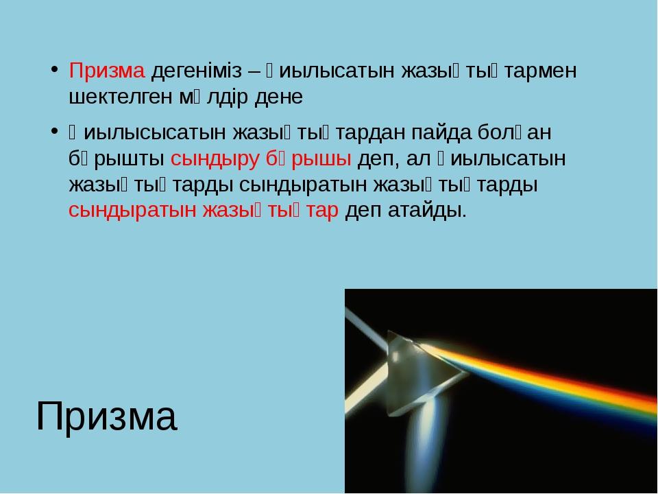 Призма Призма дегеніміз – қиылысатын жазықтықтармен шектелген мөлдір дене Қиы...