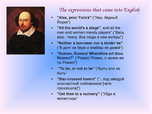 "The expressions that came into English ""Alas, poor Yorick"" (""Увы, бедный Йори..."